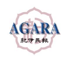 AGARA 紀伊民報